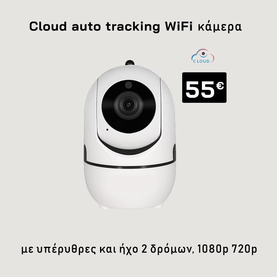 Wi-Fi κάμερα